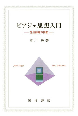 ピアジェ思想入門 : 発生的知の開拓-電子書籍