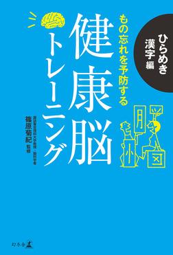 健康脳トレーニング ひらめき漢字編 もの忘れを予防する-電子書籍