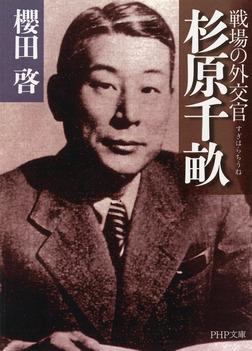 戦場の外交官 杉原千畝-電子書籍
