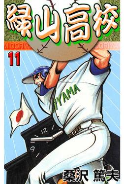 緑山高校11-電子書籍