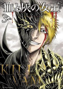 血と灰の女王(3)【期間限定 無料お試し版】-電子書籍