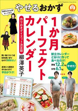 やせるおかず1か月パーフェクトカレンダー~作りおきダイエット決定版~-電子書籍