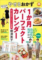 やせるおかず1か月パーフェクトカレンダー~作りおきダイエット決定版~