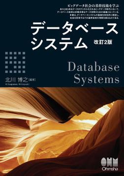 データベースシステム(改訂2版)-電子書籍
