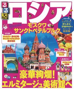 るるぶロシア モスクワ・サンクトペテルブルク(2017年版)-電子書籍