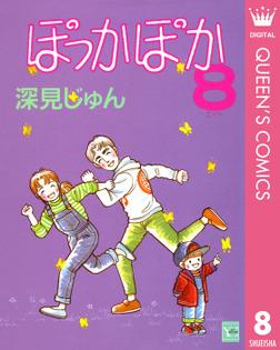 ぽっかぽか 8-電子書籍