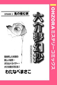 大介夢幻抄 EPISODE 2 鬼の棲む家 【単話売】