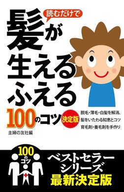 読むだけで髪が生える ふえる100のコツ 決定版-電子書籍