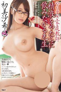 精液をやたらに飲みたがる先生 Vol.1 / 初美沙希