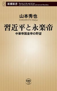 習近平と永楽帝―中華帝国皇帝の野望―(新潮新書)