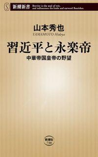 習近平と永楽帝―中華帝国皇帝の野望―(新潮新書)