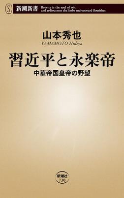 習近平と永楽帝―中華帝国皇帝の野望―(新潮新書)-電子書籍