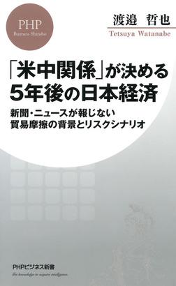 「米中関係」が決める5年後の日本経済 新聞・ニュースが報じない貿易摩擦の背景とリスクシナリオ-電子書籍