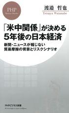 「米中関係」が決める5年後の日本経済 新聞・ニュースが報じない貿易摩擦の背景とリスクシナリオ