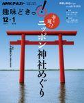 NHK 趣味どきっ!(火曜) 幸せ運ぶ! ニッポン神社めぐり2019年12月~2020年1月