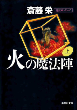火の魔法陣 上(魔法陣シリーズ)-電子書籍