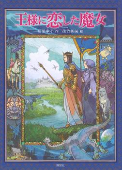 王様に恋した魔女-電子書籍