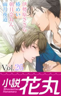 小説花丸 Vol.26