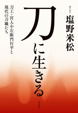 刀に生きる 刀工・宮入小左衛門行平と現代の刀職たち-電子書籍