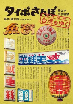 タイポさんぽ 台湾をゆく-電子書籍