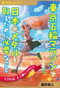 東京五輪マラソンで日本がメダルを取るために必要なこと(ポプラ選書 未来へのトビラ)
