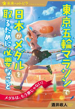東京五輪マラソンで日本がメダルを取るために必要なこと-電子書籍