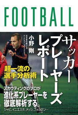 サッカープレーヤーズレポート 超一流の選手分析術-電子書籍