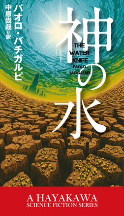 神の水-電子書籍