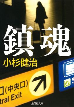 鎮魂(鶴見京介弁護士シリーズ)-電子書籍