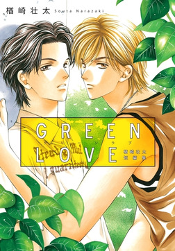 GREEN LOVE ~楢崎壮太短編集~-電子書籍