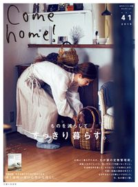 Come home! vol.41