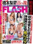 週刊FLASH(フラッシュ) 2018年9月18日号(1483号)