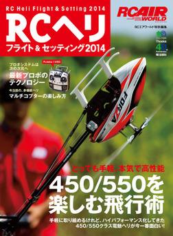 RCヘリ フライト&セッティング2014-電子書籍