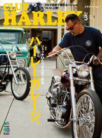CLUB HARLEY 2014年3月号 Vol.164