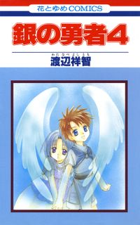 銀の勇者 4巻