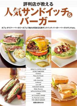 評判店が教える人気サンドイッチ&バーガー-電子書籍