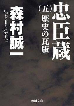 忠臣蔵 (五) 歴史の瓦版-電子書籍