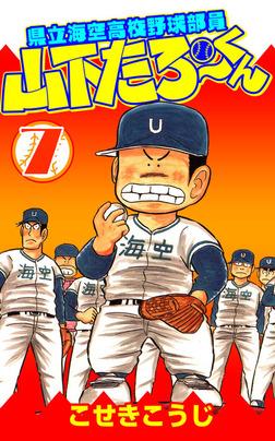 県立海空高校野球部員山下たろーくん 7-電子書籍