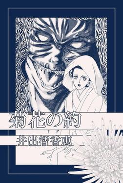 菊花の約-電子書籍