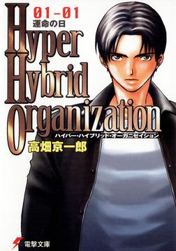Hyper Hybrid Organization 01-01 運命の日-電子書籍