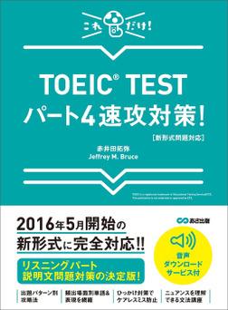 【新形式問題対応】これだけ! TOEIC TESTパート4速攻対策! 【音声ダウンロードサービス付】-電子書籍