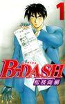 B-DASH 1巻