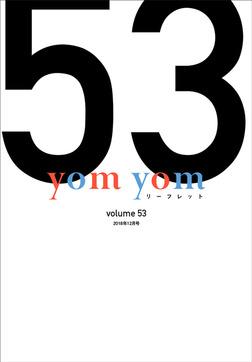 yom yomリーフレット 2018年12月号-電子書籍