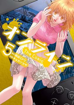 オンライン The Comic 5-電子書籍