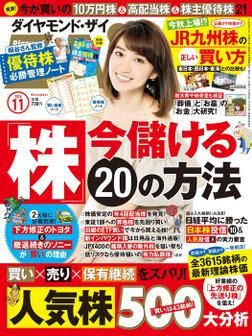 ダイヤモンドZAi 16年11月号-電子書籍