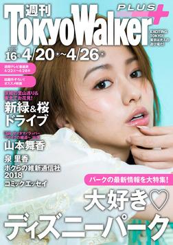 週刊 東京ウォーカー+ 2017年No.16 (4月19日発行)-電子書籍