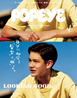 POPEYE(ポパイ) 2020年 4月号 [LOOKING GOOD.]-電子書籍