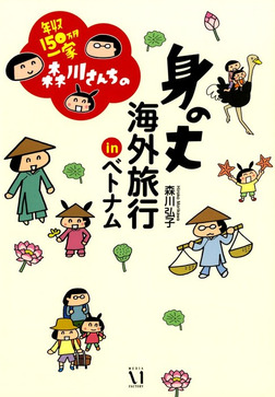 年収150万円一家 森川さんちの 身の丈海外旅行 IN ベトナム-電子書籍
