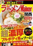 ラーメンWalker2019(ウォーカームック)