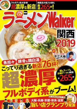 ラーメンWalker関西2019-電子書籍